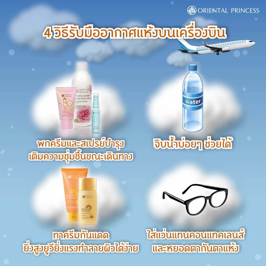 4 วิธีรับมืออากาศแห้งบนเครื่องบิน