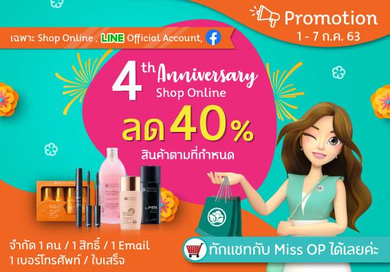 4th anniversary OP Shop Online  พิเศษ ลด 40 % สินค้าตามที่กำหนด สูงสุดไม่เกิน 2 ชิ้น