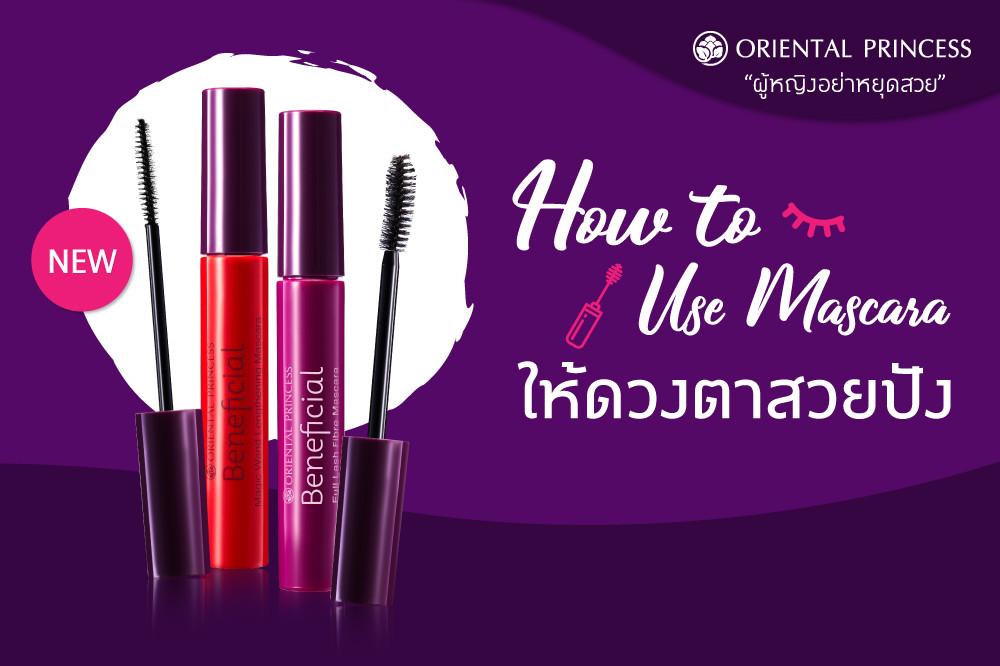 How to use Mascara ให้ดวงตาสวยปัง