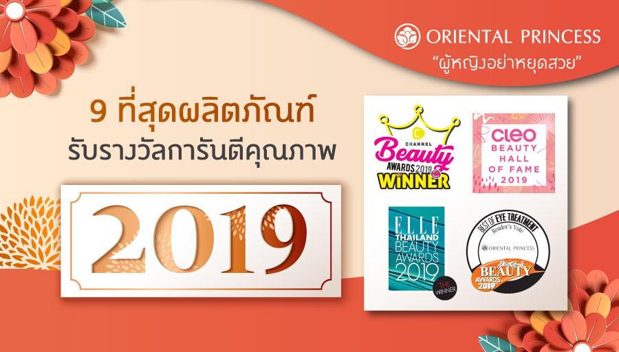 9 ที่สุดผลิตภัณฑ์ Oriental Princess รับรางวัลการันตีคุณภาพ จากนิตยสารชื่อดัง และ Beauty Expert  ในปี 2019
