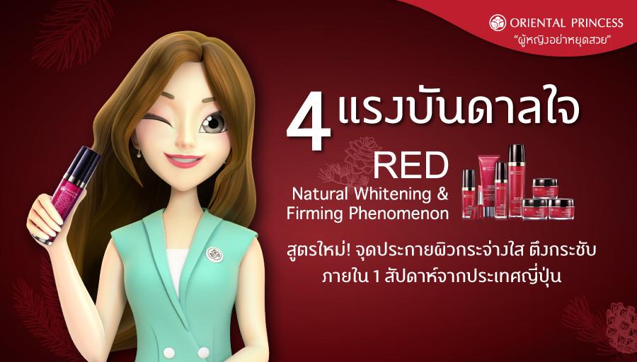 4 แรงบันดาลใจ ของผลิตภัณฑ์ RED Natural Whitening & Firming Phenomenon  สูตรใหม่