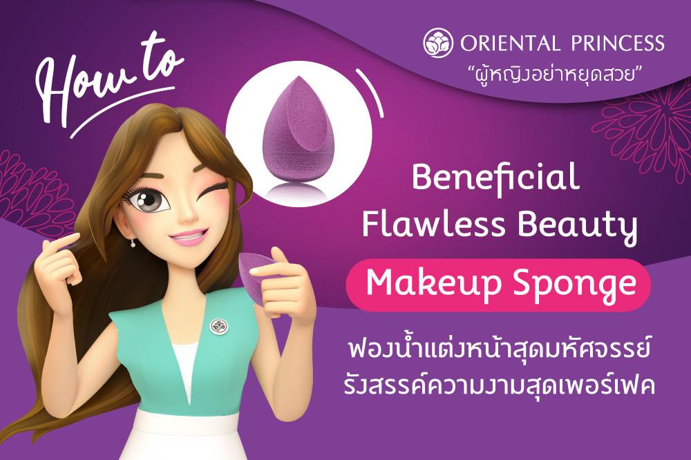 Beneficial Flawless Beauty Makeup Sponge ฟองน้ำแต่งหน้าสุดมหัศจรรย์  รังสรรค์ความงามสุดเพอร์เฟค