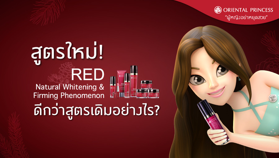 RED Natural Whitening & Firming Phenomenon สูตรใหม่ดีกว่าสูตรเดิมอย่างไร?