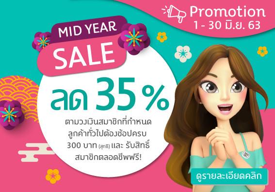 Mid Year Sale ลด 35% Oriental Princess ทั้งร้าน ตามวงเงินที่กำหนด