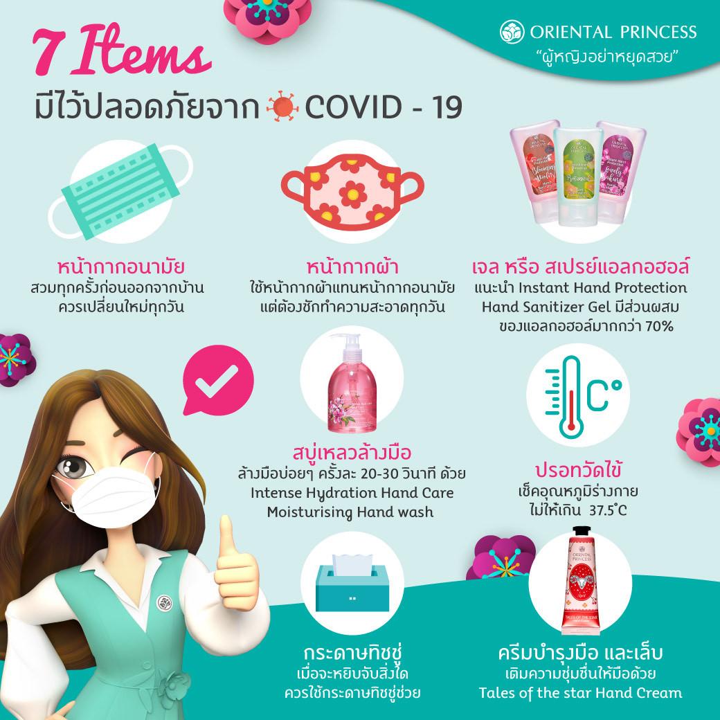 7 Items ปลอดภัย COVID– 19 ชัวร์
