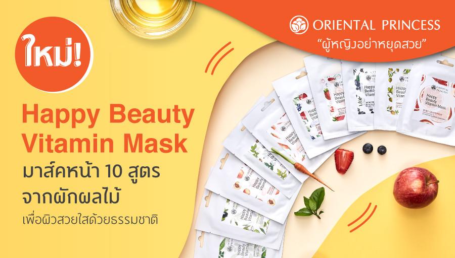 ใหม่! 10 สูตรมาส์คหน้า Happy Beauty Vitamin Mask สารสกัดจากผักผลไม้เพื่อผิวหน้าที่สวยสดใส