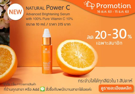 New ! Natural Power C Miracle Brightening Complex Advanced Brightening Serum with 100% Pure Vitamin C 10% 10 ml.