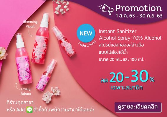 NEW !!สเปรย์แอลกอฮอล์ Instant Sanitizer Alcohol Spray
