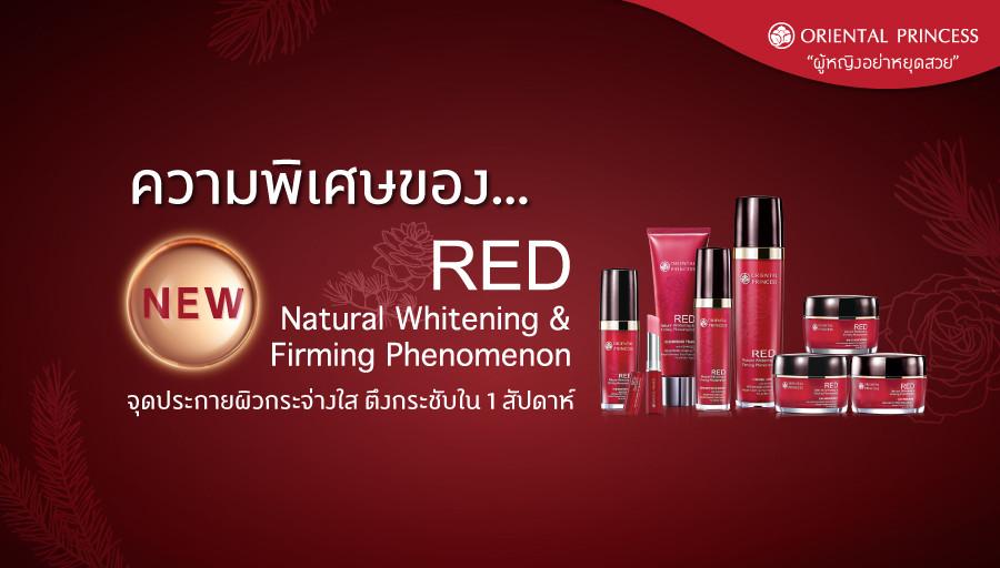 ความพิเศษของ Koyamaki และ Rosa Hybrid Complex ใน RED Natural Whitening & Firming Phenomenon สูตรใหม่ จุดประกายผิวกระจ่างใส ตึงกระชับภายใน  1 สัปดาห์