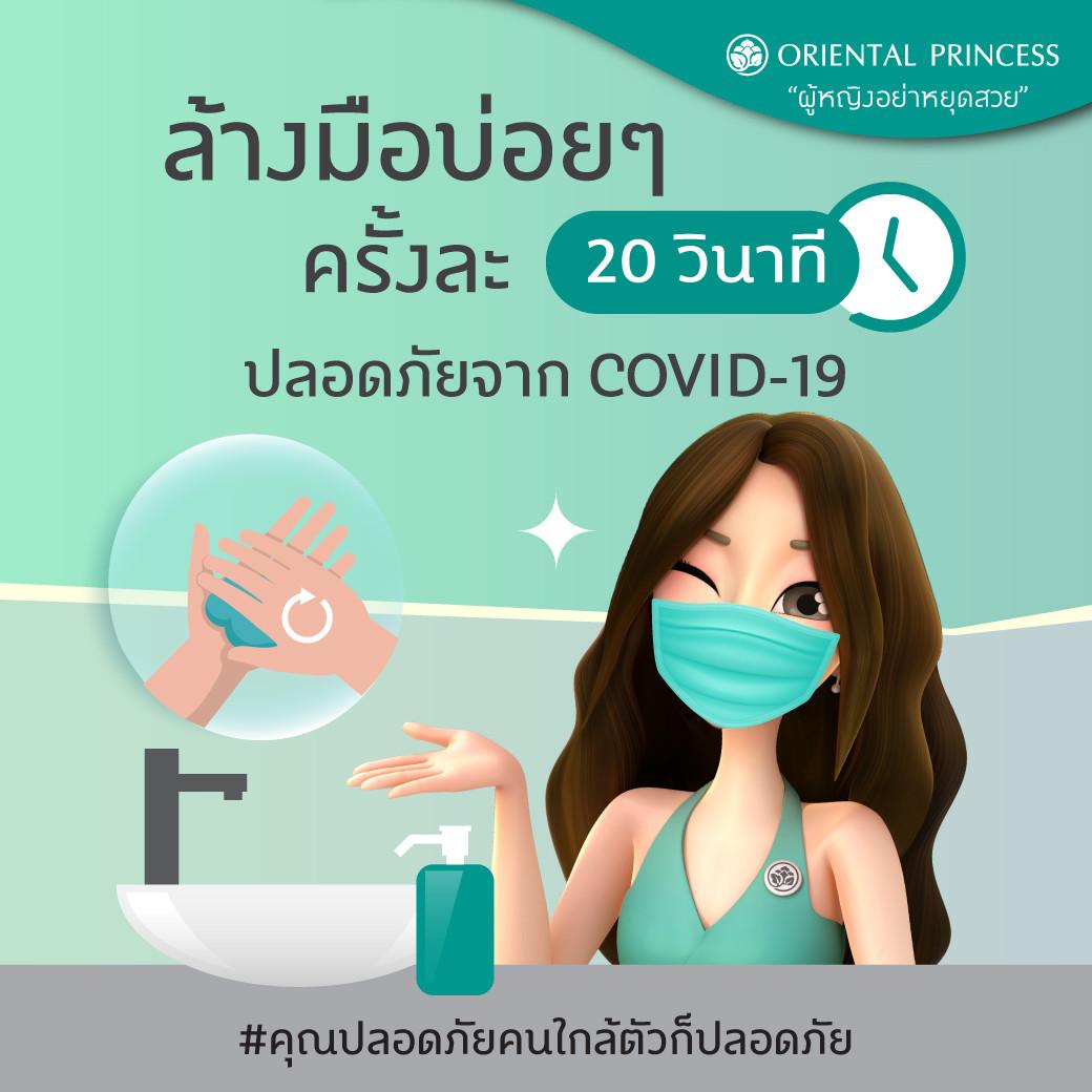 มือสะอาดปราศจากเชื้อ COVID – 19