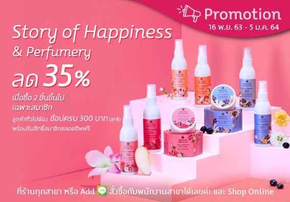 Perfumery ซื้อ 2 ชิ้น ขึ้นไป  ลด 35 %