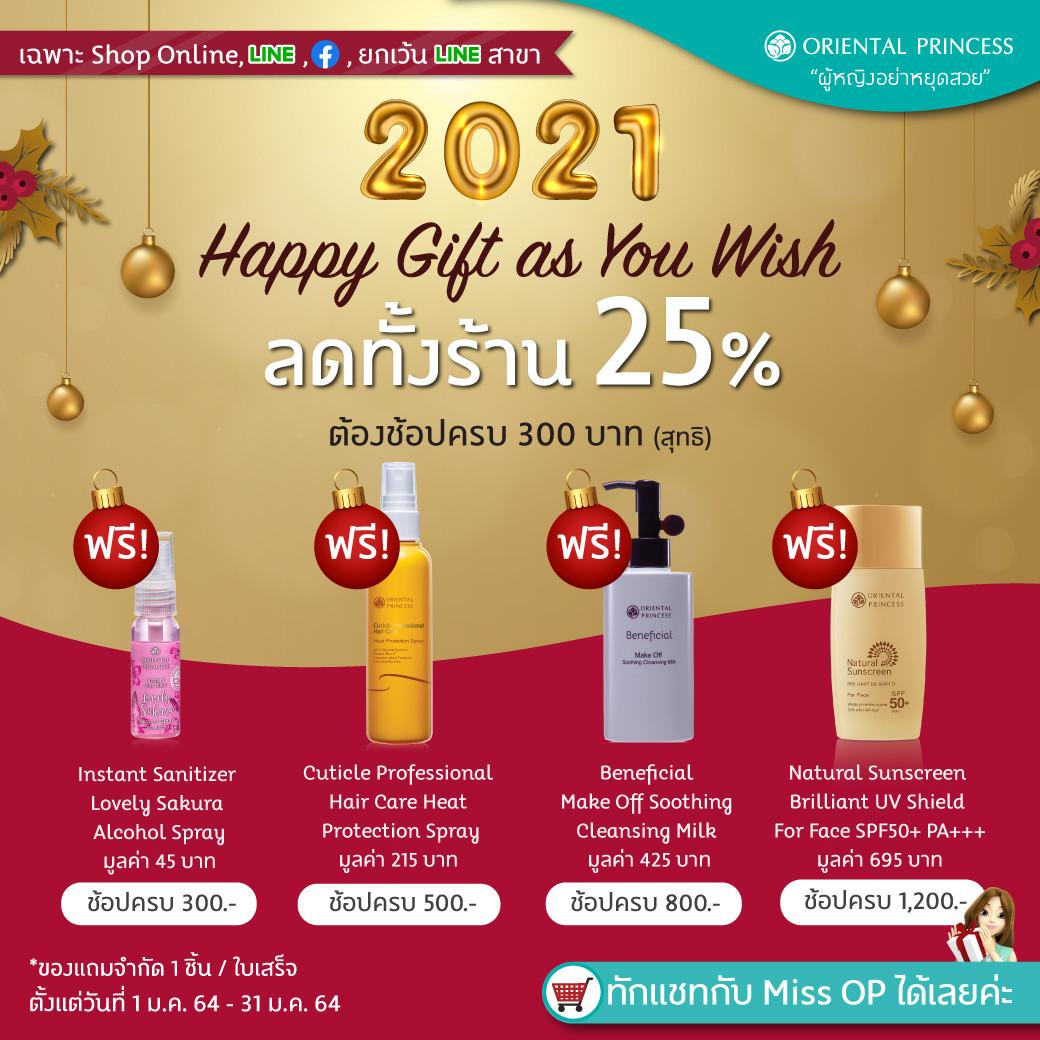 Happy Gift as You Wish รับส่วนลด 25% โดยต้องซื้อสินค้า มูลค่ารวม  300 บาท (สุทธิ) ขึ้นไป