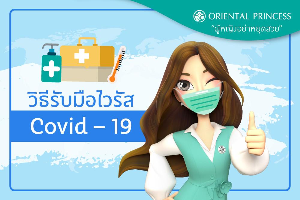 วิธีรับมือไวรัส Covid – 19
