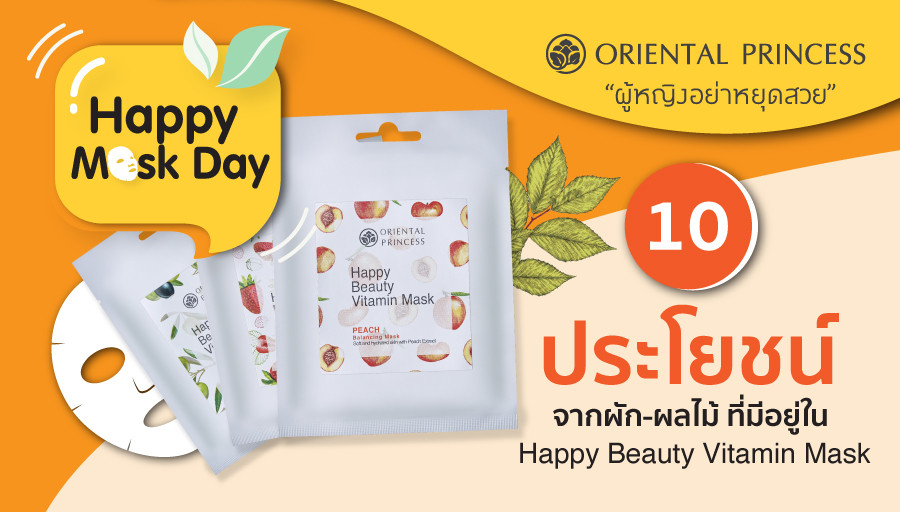 10 ประโยชน์จากผัก-ผลไม้  ที่มีอยู่ใน Happy Beauty Vitamin Mask