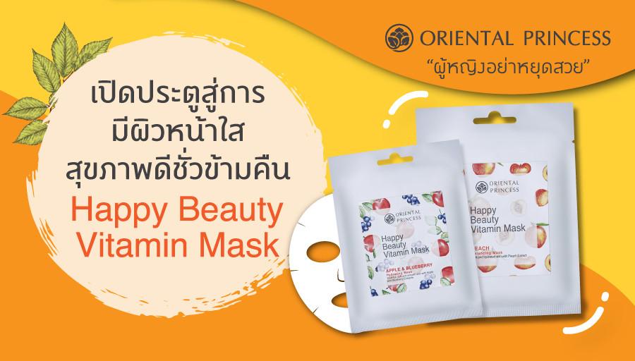 เปิดประตูสู่การมีผิวหน้าใสสุขภาพดีชั่วข้ามคืน ด้วย Happy Beauty Vitamin Mask