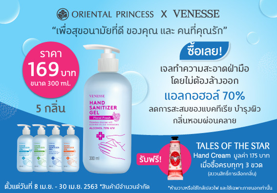 New !! Oriental Princess X VENESSE