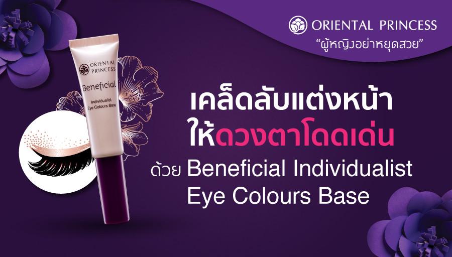 เคล็ดลับแต่งหน้าให้ดวงตาโดดเด่น ด้วย          Beneficial Individualist Eye Colour Base
