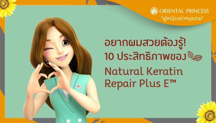 อยากผมสวยต้องรู้!     10 ประสิทธิภาพของ Natural Keratin Repair Plus E™     ที่อยู่ใน Cuticle Professional Hair Care