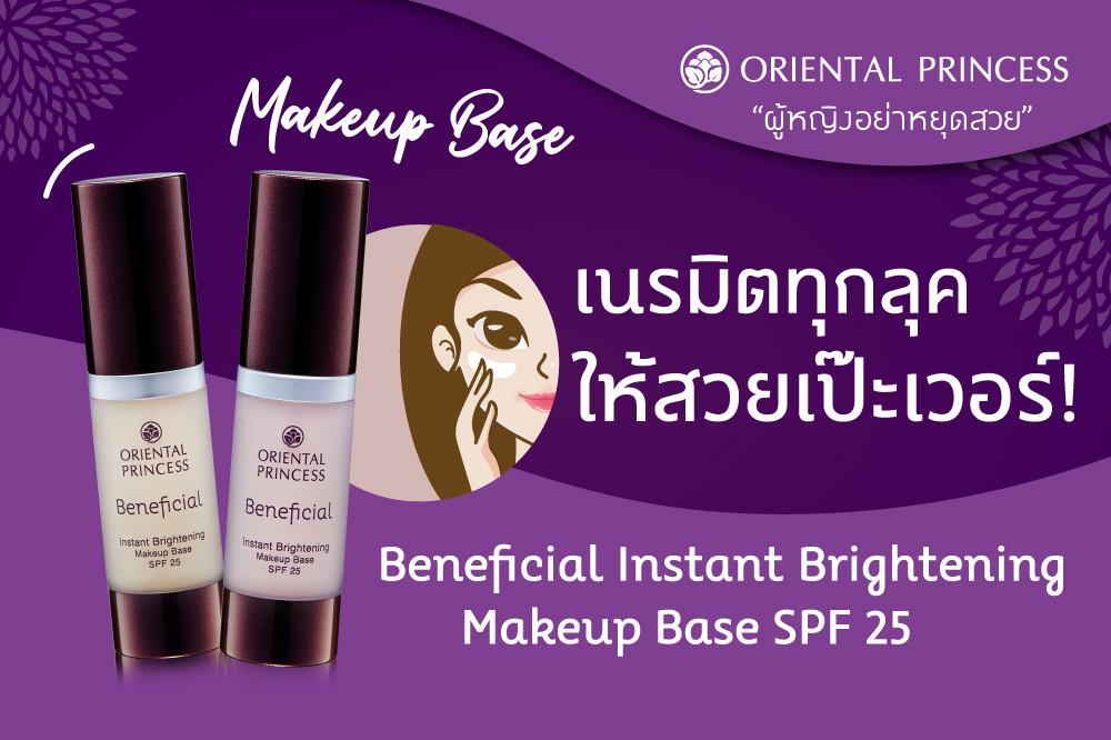 ความเพอร์เฟคสุดอัศจรรย์     Beneficial Instant Brightening Makeup Base SPF25
