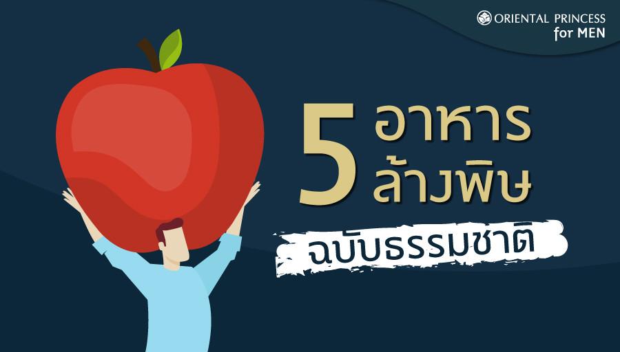 5  อาหารล้างพิษ ฉบับธรรมชาติ