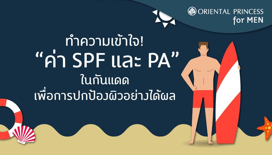 ทำความเข้าใจค่า SPF และ PA ในกันแดด