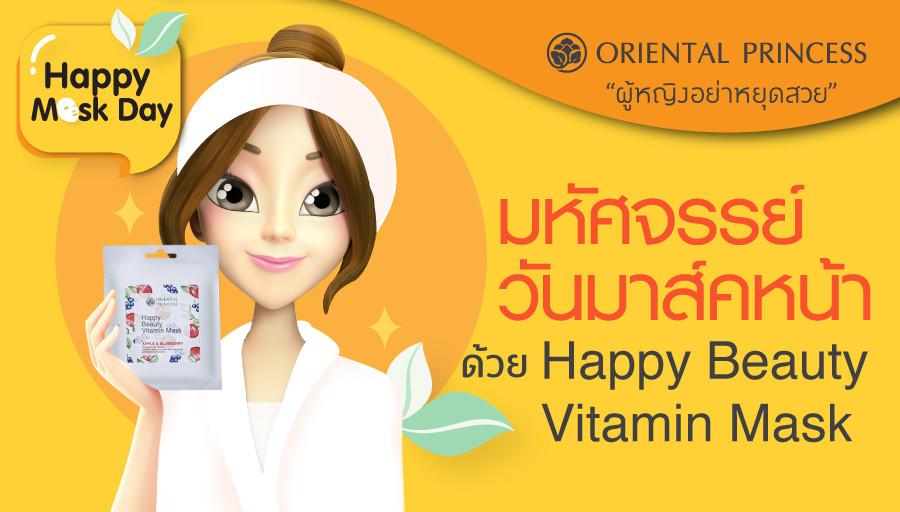 มหัศจรรย์วันมาส์คหน้า ด้วย Happy Beauty Vitamin Mask