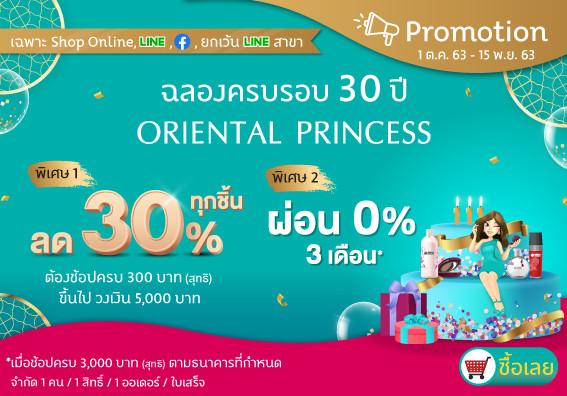 Shop Online Let's Celebrate Oriental Princess 30 ปี ลด 30 % ทุกชิ้น