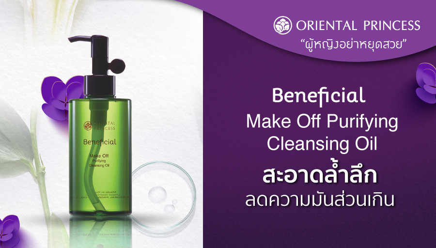 Make Off Purifying Cleansing Oil คลีนซิ่ง ออยล์ เปี่ยมคุณค่าบำรุงจากธรรมชาติ สะอาดล้ำลึก ... ลดความมันส่วนเกินบนใบหน้า