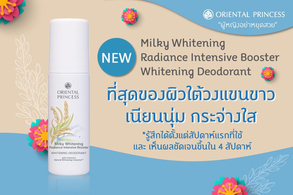 ใหม่ !  ที่สุดของผิวขาว เนียนนุ่ม  กระจ่างใส     ด้วยสารสกัดจากน้ำนมพืชธรรมชาติ     Milky Whitening Radiance Intensive Booster :  Whitening Deodorant