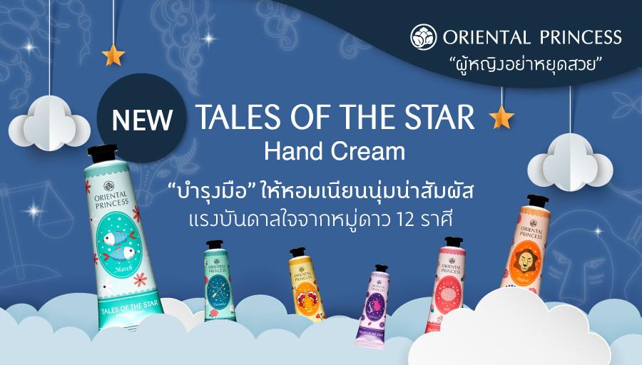 Tales of the Star Hand Cream ปรนนิบัติบำรุงมือให้เนียนนุ่ม หอมละมุนน่าสัมผัส ภายใตแรงบันดาลใจจากหมู่ดาว 12 ราศี