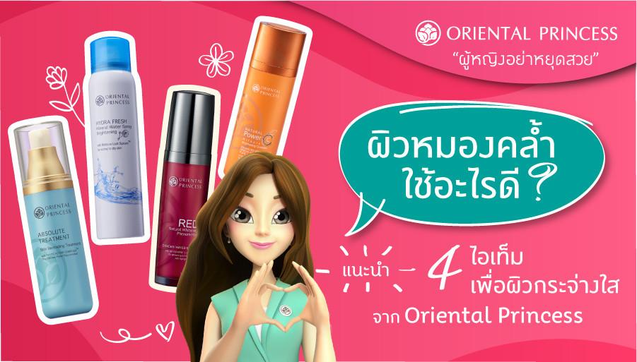 ผิวหมองคล้ำใช้อะไรดี? แนะนำ 4 ไอเท็มจาก Oriental Princess