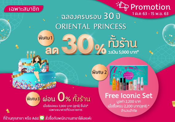 Let's Celebrate Oriental Princess 30 ปี ลด 30 % ทุกชิ้น