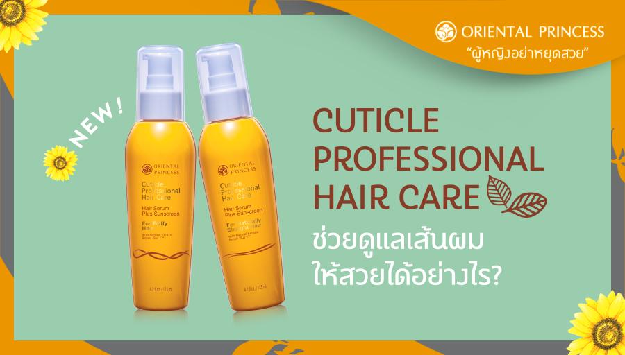 เรื่องน่ารู้  Cuticle Professional Hair Care ดูแลเส้นผมให้สวยได้อย่างไร?