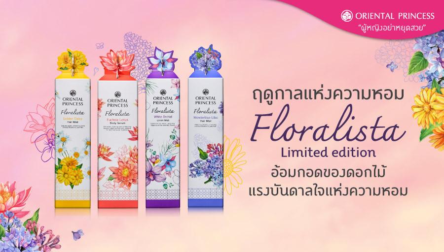 ฤดูกาลแห่งความหอม     Floralista Limited Edition     อ้อมกอดของดอกไม้  แรงบันดาลใจแห่งความหอม