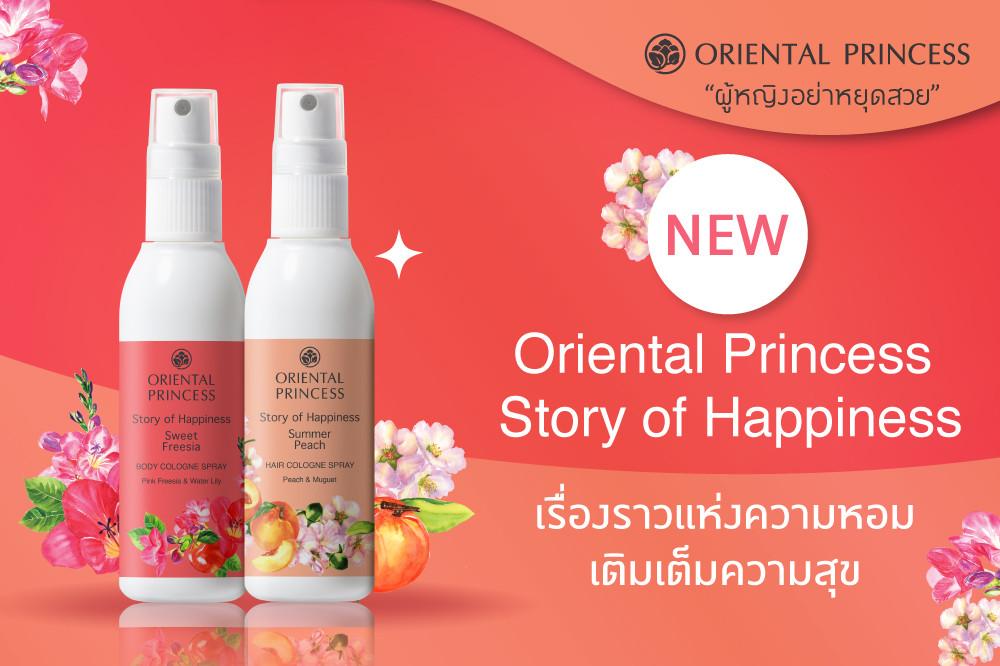 เรื่องราวแห่งความหอมเติมเต็มความสุข Oriental Princess : Story of Happiness