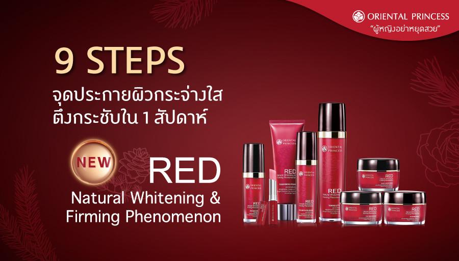 9 Step RED Natural Whitening & Firming Phenomenon จุดประกายผิวกระจ่างใส  ตึงกระชับ ภายใน  1  สัปดาห์จากประเทศญี่ปุ่น