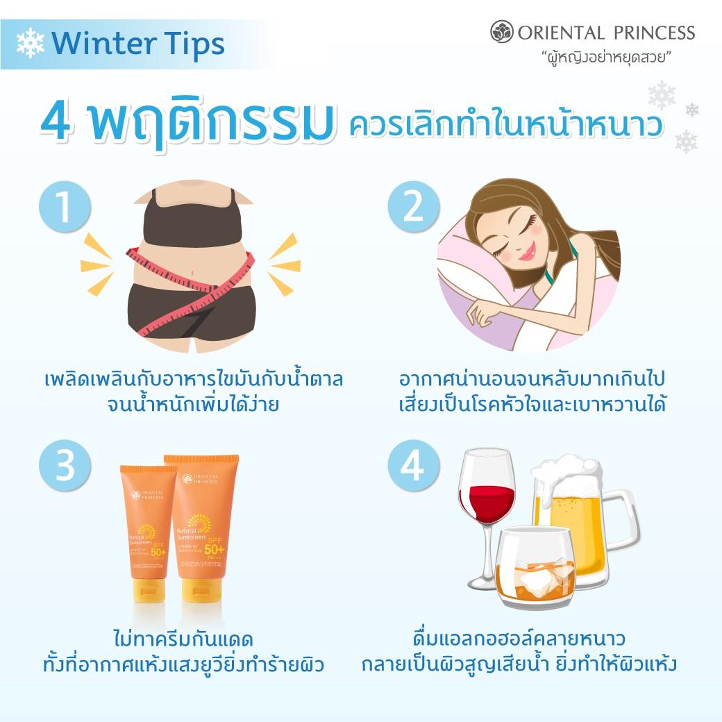 4 พฤติกรรม ควรเลิกทำในหน้าหนาว
