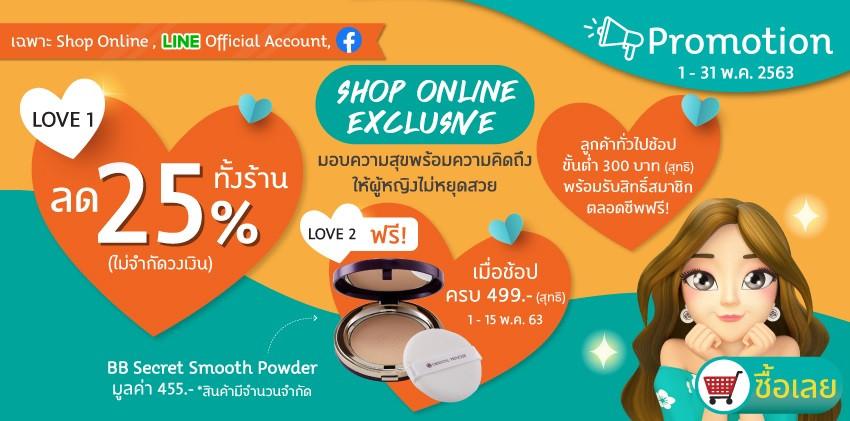 Shop Online Exclusive ลด 25% ทั้งร้าน!  แถม Beneficial BB Secret Smooth Powder มูลค่า 455 บาท เมื่อซื้อครบ 499  .-สุทธิ