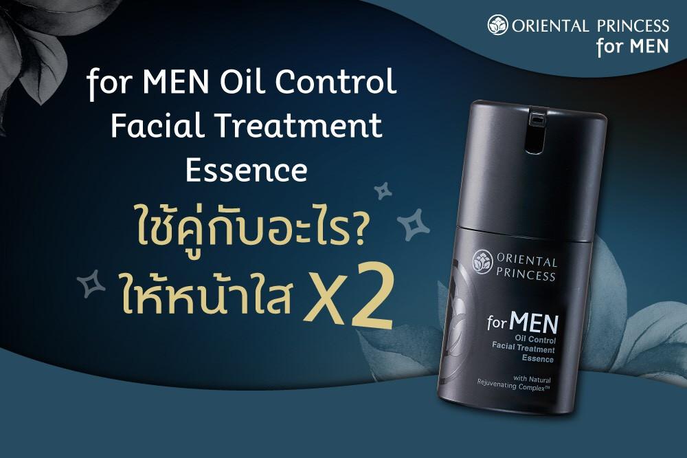 OP for MEN Oil Control Facial Treatment Essence ใช้คู่กับอะไรก็หน้าใส X 2