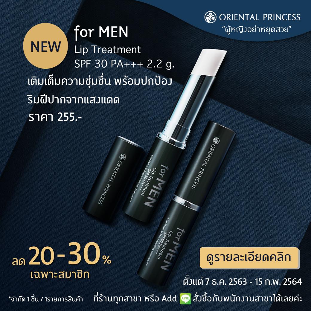 NEW ! For Men Lip Treatment SPF 30 PA+++