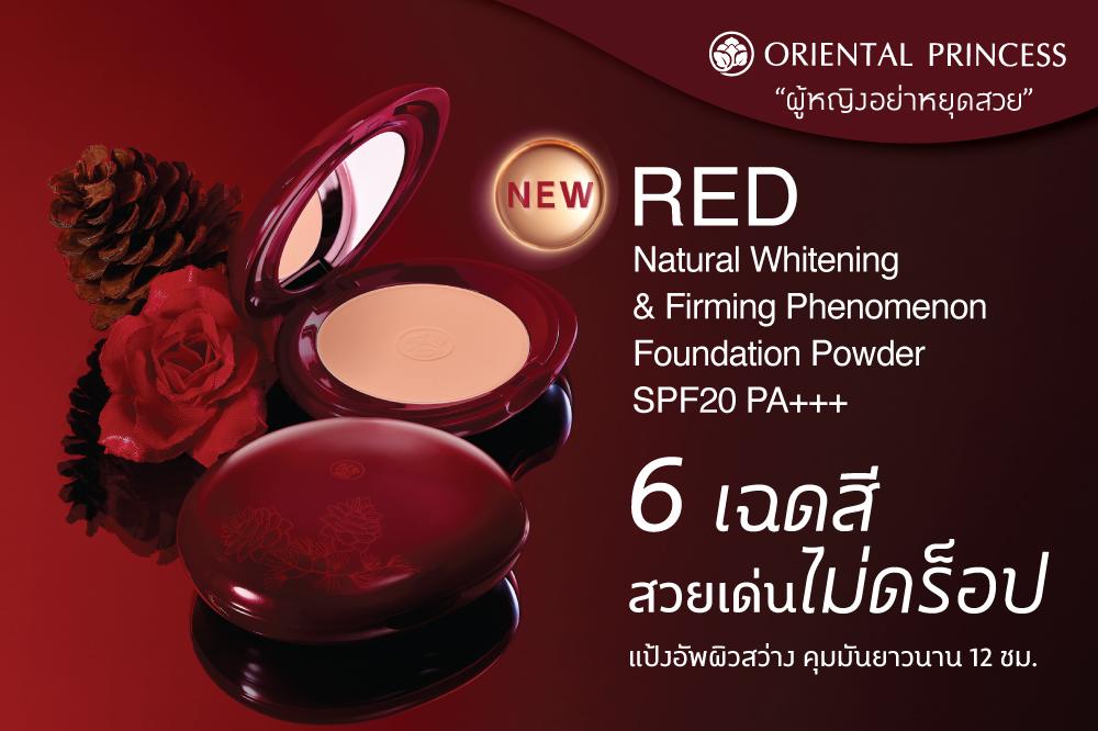 แป้งอัพผิวสว่าง คุมมันยาวนาน 12 ชม. ผสานคุณค่านวัตกรรมบำรุงจากญี่ปุ่น 6 เฉดสีสวยเด่นไม่ดร็อป RED Natural Whitening & Firming Phenomenon Foundation Powder SPF20 PA+++