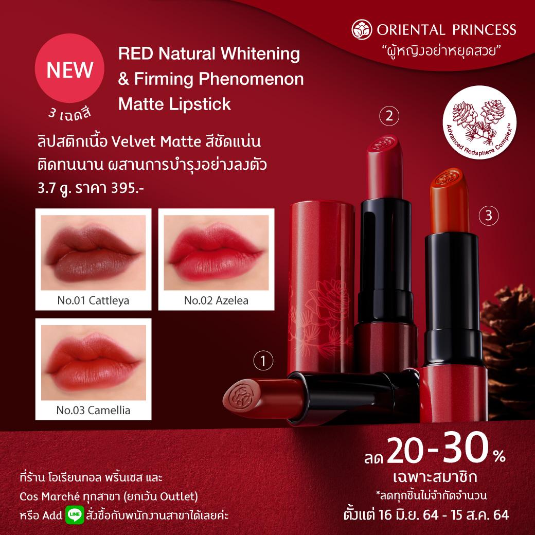 New RED Natural Whitening & Firming Phenomenon Matte Lipstick