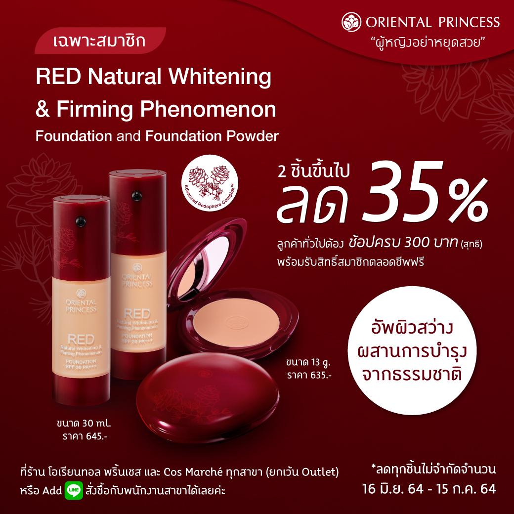 RED Makeup Discount 35%
