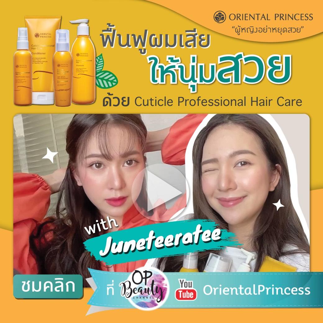 ฟื้นฟูผมเสียให้นุ่มสวย ด้วย Cuticle Professional Hair Care : OP Beauty Channel EP.181