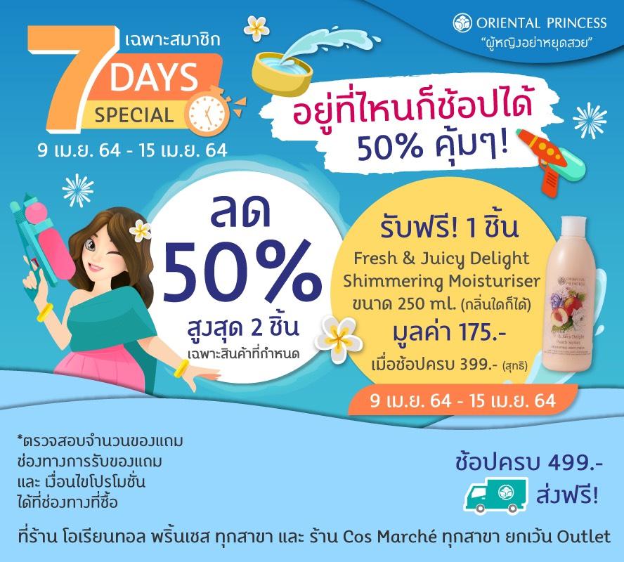 7 days special week 2  April 2021