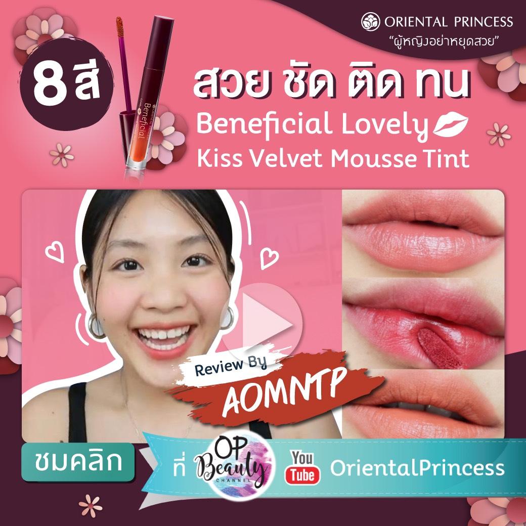 Mousse Tint 8 เฉดสี สวย ชัด ติด ทน by AOMNTP : OP BEAUTY CHANNEL EP 182