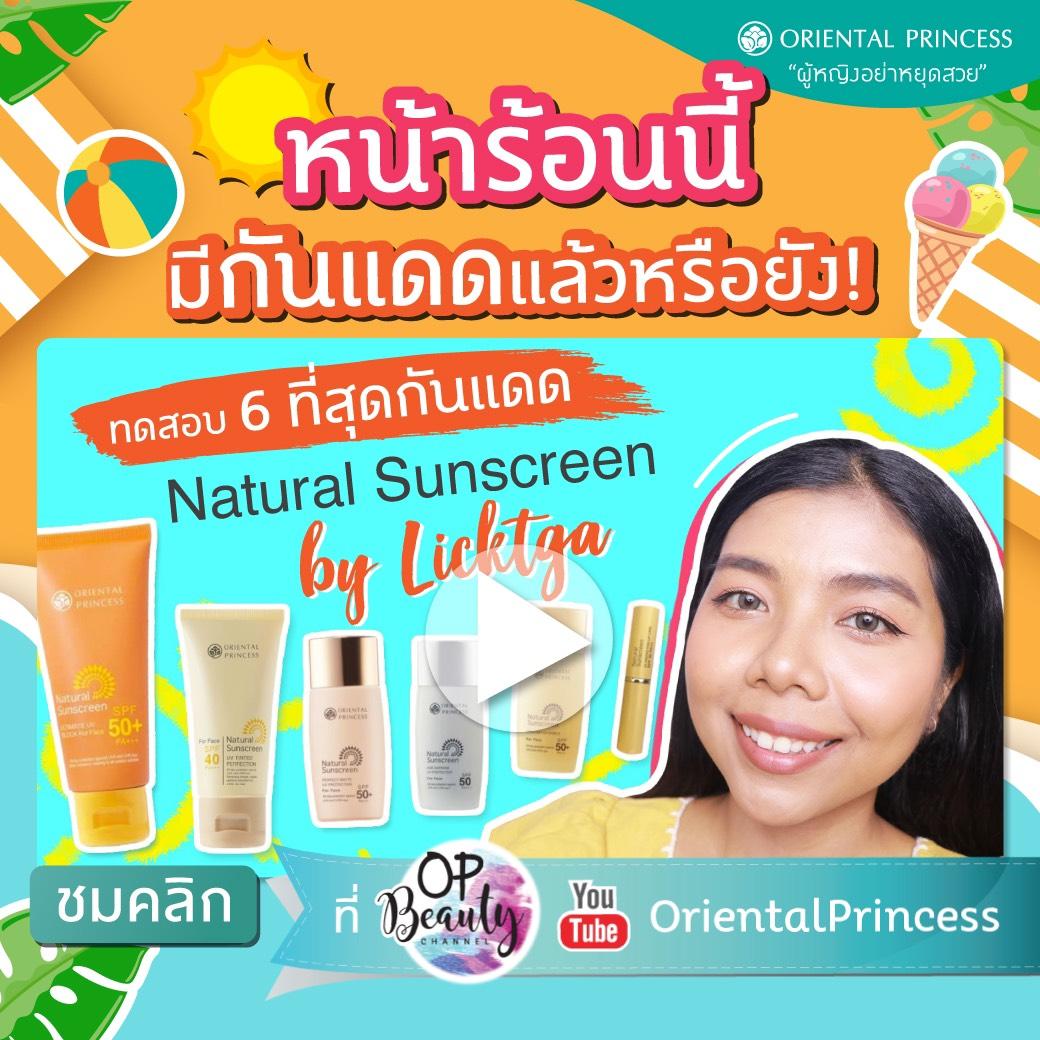 รีวิวกันแดด 6 ชิ้น! ของ Oriental Princess รุ่น Natural Sunscreen | Licktga