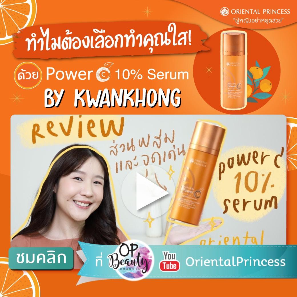 ทำไมต้องเลือก ทำคุณใส! by Kwankhong : OP Beauty Channel EP 192