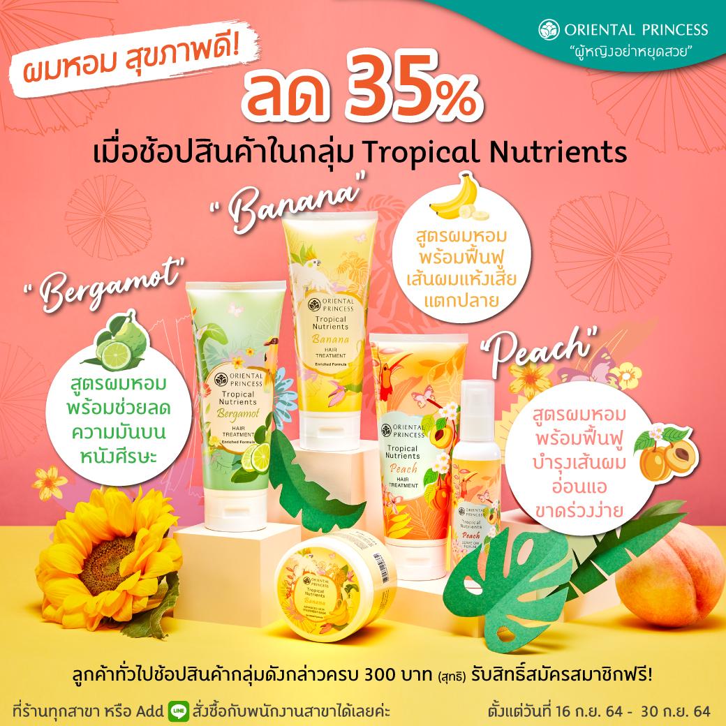 Tropical Nutrients ลด 35%