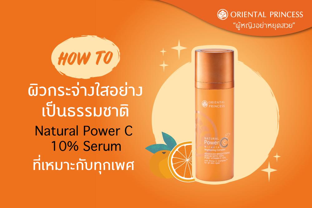 เซรั่ม Vitamin C ในตำนานที่ใครๆ ก็แนะนำ Natural Power C Miracle Brightening Complex Advanced Brightening Serum with 100% Pure Vitamin C 10%
